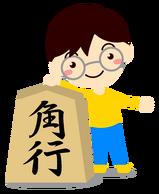 Child_syougi01_d_03_5