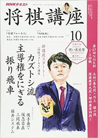 Kazutosi_nhk