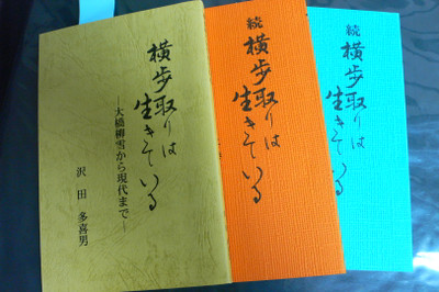 Yokohu_2