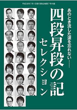 Book_4dan_2