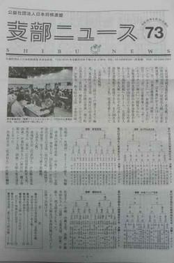 Shibu_newss_2
