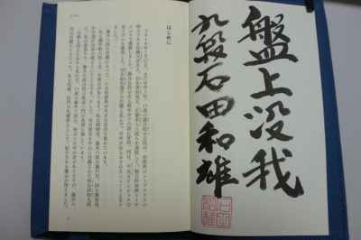 Ishida_kazuo_books_2