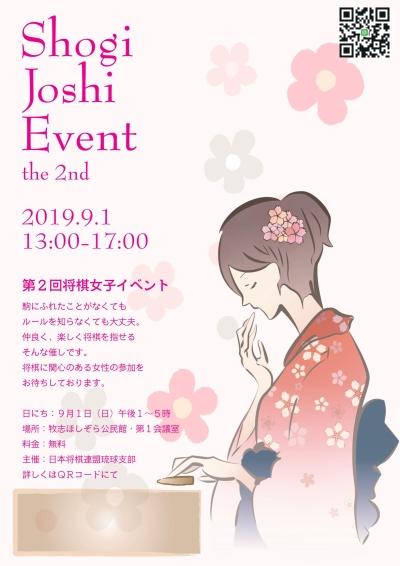 Girls-event-2nd_20190831111901
