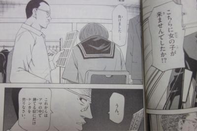 Ichigo02